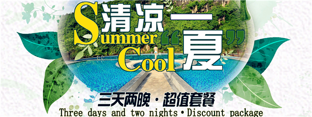 Summer Cool - three day and two-night stay discount package