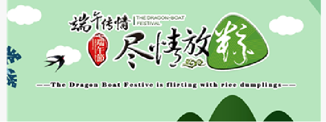 The Dragon Boat Festive is flirting with rice dumling